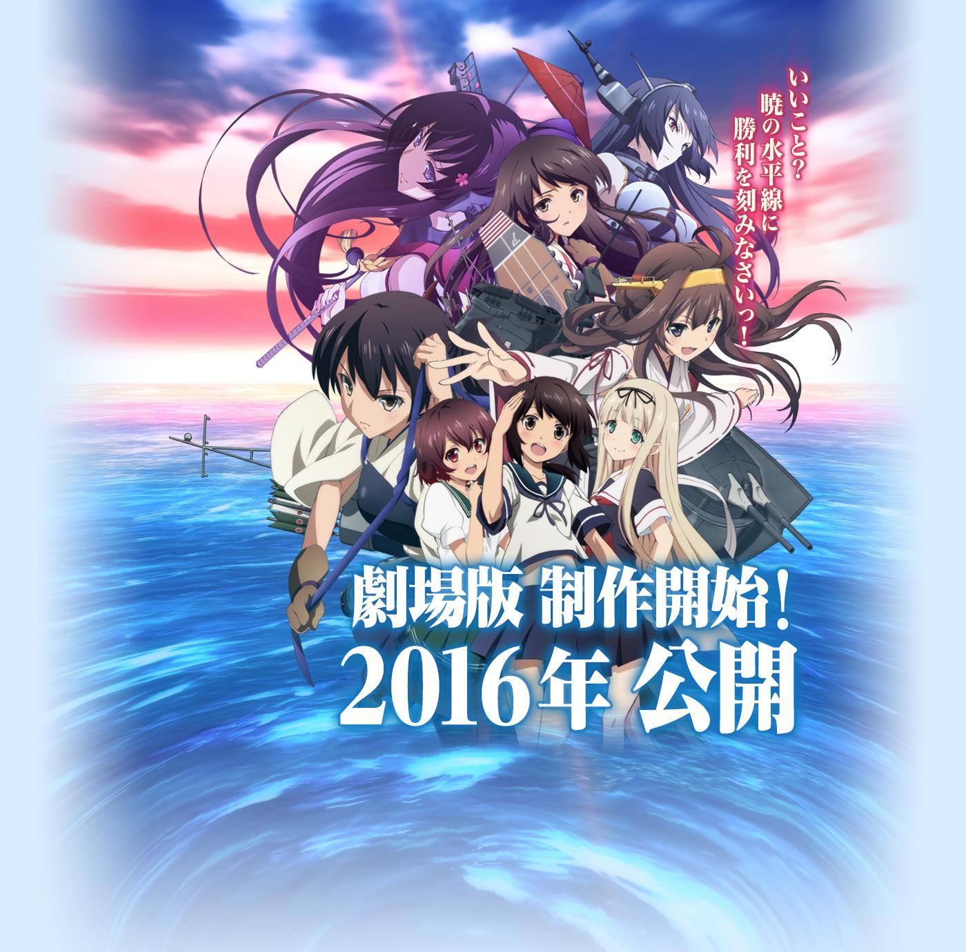 テレビアニメ 『艦これ』 2015年1月から放送決定